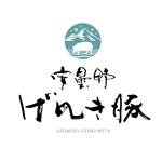 hitofudeyaさんの高級豚肉「安曇野げんき豚」の商品ロゴへの提案