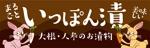 wawamaeさんの漬物を包む包装紙デザイン(大根&人参)への提案