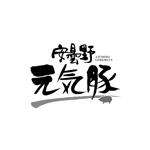 kyokyoさんの高級豚肉「安曇野げんき豚」の商品ロゴへの提案