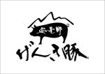 shokakakuさんの高級豚肉「安曇野げんき豚」の商品ロゴへの提案