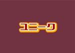 ___KOISAN___さんのユニホームのロゴ製作への提案