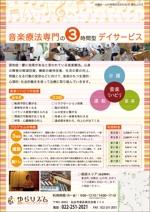 2480Yayoiさんの【オープン1周年チラシ】仙台の音楽療法デイサービスへの提案