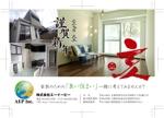 nakane0515777さんのリーズナブル、でも夢を諦めない家づくりをご提案する工務店の年賀状デザイン への提案