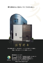 spell_akiさんのリーズナブル、でも夢を諦めない家づくりをご提案する工務店の年賀状デザイン への提案