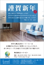 chiraraさんのリーズナブル、でも夢を諦めない家づくりをご提案する工務店の年賀状デザイン への提案