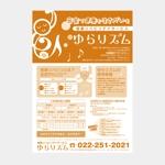 niskurさんの【オープン1周年チラシ】仙台の音楽療法デイサービスへの提案