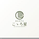 flamingo007さんのヘアカラー専門店『こゝろ屋』のロゴへの提案