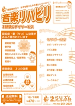 momoyo-o15さんの【オープン1周年チラシ】仙台の音楽療法デイサービスへの提案