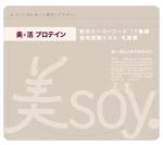 女性向け「美容系プロテイン(ソイプロテイン)」のパッケージデザインへの提案