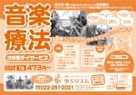 ans-designさんの【オープン1周年チラシ】仙台の音楽療法デイサービスへの提案