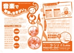 CHIKOrinさんの【オープン1周年チラシ】仙台の音楽療法デイサービスへの提案