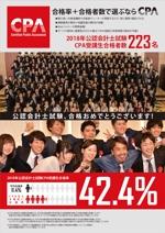 ichi-27さんの公認会計士試験の合格実績チラシの作成への提案