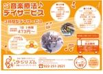 ftminterさんの【オープン1周年チラシ】仙台の音楽療法デイサービスへの提案