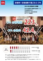 harehiyo63さんの公認会計士試験の合格実績チラシの作成への提案