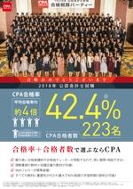 maiko818さんの公認会計士試験の合格実績チラシの作成への提案