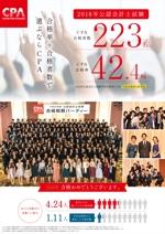 nakajima-vintageさんの公認会計士試験の合格実績チラシの作成への提案