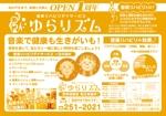 tts_kyotoさんの【オープン1周年チラシ】仙台の音楽療法デイサービスへの提案