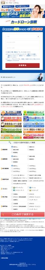 miyamoto_kazutakaさんのカードローン診断フォームのデザインへの提案