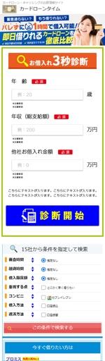 okyo_273さんのカードローン診断フォームのデザインへの提案