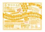 genji0729さんの【オープン1周年チラシ】仙台の音楽療法デイサービスへの提案