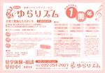 odsisworksさんの【オープン1周年チラシ】仙台の音楽療法デイサービスへの提案