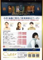 0371_aiさんの美容室 [cheer HAIRRELAXATION] 2周年(リニューアル)チラシへの提案