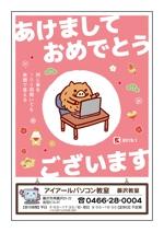 y-satojさんのパソコン教室の年賀状への提案
