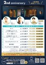 wakaba_designさんの美容室 [cheer HAIRRELAXATION] 2周年(リニューアル)チラシへの提案
