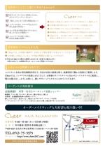 yousuke19801017さんの美容室 [cheer HAIRRELAXATION] 2周年(リニューアル)チラシへの提案