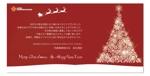 heartful_stさんのクリスマス&年賀カードのデザイン依頼への提案
