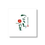 saiga005さんのヘアカラー専門店『こゝろ屋』のロゴへの提案