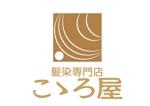 shibazakuraさんのヘアカラー専門店『こゝろ屋』のロゴへの提案
