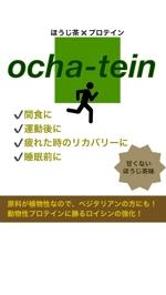 ga_gaさんのサプリメント「Ochatein」のパッケージデザインへの提案