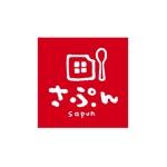 oo_designさんの「Sapun もしくは平仮名で さぷん」のロゴ作成への提案