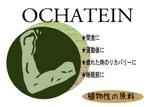 tara1987さんのサプリメント「Ochatein」のパッケージデザインへの提案