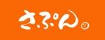 yasu_ikouさんの「Sapun もしくは平仮名で さぷん」のロゴ作成への提案