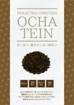 machiko0509さんのサプリメント「Ochatein」のパッケージデザインへの提案