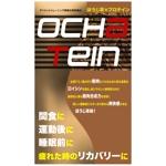 yuri-suさんのサプリメント「Ochatein」のパッケージデザインへの提案