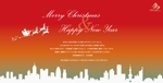 plus_nekonoteさんのクリスマス&年賀カードのデザイン依頼への提案