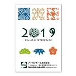 noraya_jrさんの年賀状デザイン製作依頼への提案