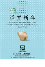 yamaguchi_adさんの年賀状デザイン製作依頼への提案