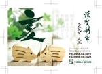 nakane0515777さんの年賀状デザイン製作依頼への提案