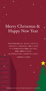 Ishikawaishikawaさんのクリスマス&年賀カードのデザイン依頼への提案