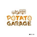 toriyuki14さんのジャガイモ料理専門キッチンカー「POTATO GARAGE」のロゴへの提案