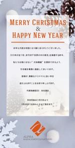 syuninuさんのクリスマス&年賀カードのデザイン依頼への提案