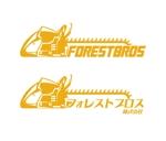haruka0115322さんのチェーンソーをモチーフにしたロゴを募集します。への提案