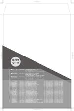 tiger_jetshinさんの「平尾化建株式会社」会社封筒の新デザイン作成への提案