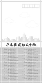 et20181109さんの「平尾化建株式会社」会社封筒の新デザイン作成への提案