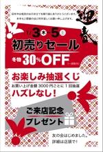 Tonohiroさんの年賀状のデザインへの提案