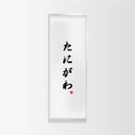 香港での和食レストランのロゴ募集への提案